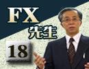 杉田勝 『FX先生』 第18回「テクニカル指標(2)」