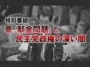 1/3【特番】菅「献金問題」と民主党政権の深い闇[桜H23/8/13]