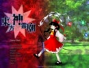 【※ネタバレ注意】 東方神霊廟~Normal~ 妖夢 【前半】