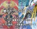 【遊戯王】駿河のどこかで闇のゲームしてみたSRV 020 thumbnail