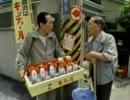 【CM】KINCHO 殺虫剤 夢路いとし 喜味こいし 1992-95 60秒×6+30秒