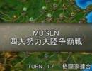 【陣取り】四大勢力大陸争覇戦17-格闘【