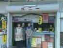園田競馬場 お食事処 「あたりや ポニー」 宣伝CM