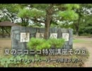 夏のニコニコ特別講座【トイレットペーパーの捕まえ方】