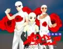 【第7回MMD杯本選】雅楽戦隊ホワイトストーンズ