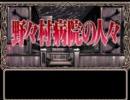 【野々村病院の人々】 名探偵になりたいおっちゃんが実況プレイ part.01