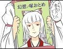 【東方手描き】幻想ノ塚歌劇団【宝塚】 プ