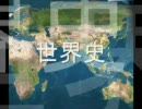 【組曲】 『世界史』
