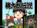 ~桃太郎伝説ゆっくり絵巻~【2】リベンジ銀の鬼!秘策は畑に有り!