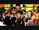 【第7回MMD杯本選】はじめの雪歩