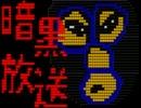 【ニコ生用】 弾幕 職人 CA AA @テス