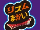 【第7回MMD杯本選】リズム魔界【ドラクエ×リズム天国ゴールド】