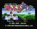 PCエンジン ぽっぷるメイル (1994) - Part1/11
