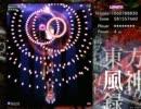 東方風神録Lunatic 霊夢Aノーミス 5-6面