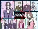 漫画おすすめ 第一回 男子のためのNANA