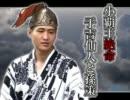 三国志名場面シリーズ【小覇王絶命・于吉仙人と孫策】