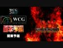 【鉄拳6BR WCG2011 JAPANROUND 関東予選】A-BLOCK P2