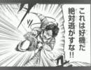進撃の巨人MAD 1巻OP風 今がその時だ thumbnail