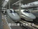 【CRH2C】滬寧城際高鉄に乗ってみたG7004【320km/h】
