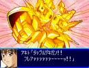 スーパーロボット大戦J 戦闘シーン集 合体攻撃 1/4