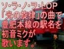 初音ミクがソ・ラ・ノ・ヲ・トOPで豊肥本線の駅名を歌いました。