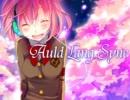 【巡音ルカ】Auld Lang Syne【トラッド】