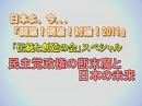 1/3【伝統と創造の会SP】民主党政権の断末