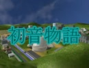 【MMDドラマ】『初音物語』 第六話