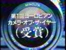 懐かCM 昭和56/57年(1981年/1982年)