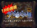 【T.Kの挑戦#02 前編】ザ・グレイトバトル