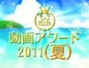 No.1動画を決めるのはアナタだ!動画アワード2011(夏)