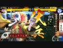 【戦国大戦】松永久秀&三好三人衆でがんばってみる 13