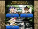 8/29【幻想麻雀3G】霧雨142のコミュ142人記念枠【やらないか】