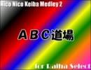 【競馬MAD】Nico Nico Keiba Medley 2「ABC道場」 for Raiha Select