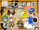 【さき♂&コニー】探偵むしめか゛ね 歌ってみた【オリジナルPV】