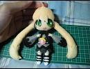【手芸祭出品作】鐘音クレの人形を作ってみた【UTAU】