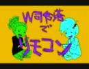 【W司令塔】リモコントレス