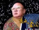 【北朝鮮】遠山の金さん【悪奉行】