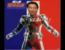 【政治MAD】超人機ノダヨシヒコ(民主党/
