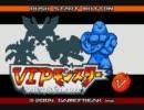 【実況プレイ】改造ポケモン VIPモンスターpart8