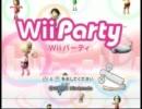 【音声テスト】 Wii Party (すごろくモード)を実況プレイ