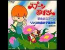 TVアニメ「スプーンおばさん」ED「リンゴ