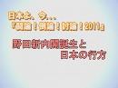 1/3【討論!】野田新内閣誕生と日本の行方