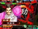 【三国志大戦3】 蜀Masterを獲りにでかけるぜ!! 11