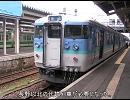 迷列車新潟編 第十二回「とある信越の格差路線」