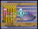 月刊TAS動画ランキング(代理) 2011年7月号