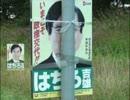 鉢呂吉雄ポスター画像集「はちろのある風景」in小樽2