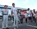 ミクオタの俺が「ミクBMW Z4 GT3 優勝しちゃった挨拶」を見てきたよ・富士