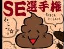 【Ruy】新学期が頑張れるSE選手権!【ジャック】 1/4