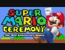【生誕30周年】SUPER MARIO CEREMONY -The 30th Anniversary Medley-【記念合作】